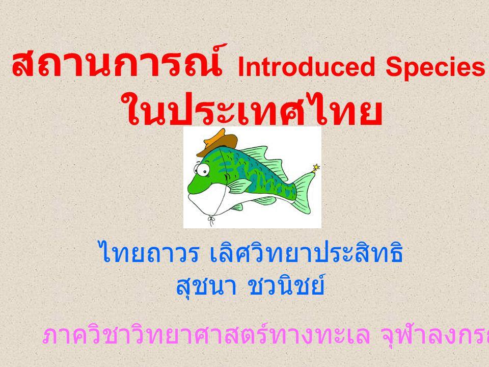 สถานการณ์ Introduced Species