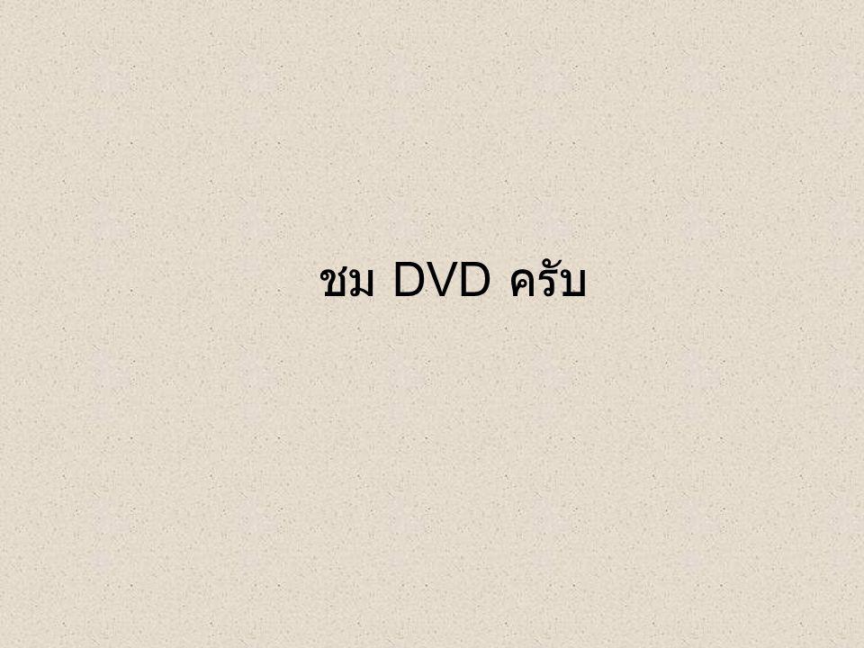 ชม DVD ครับ
