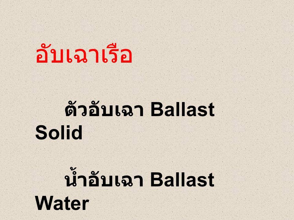 อับเฉาเรือ ตัวอับเฉา Ballast Solid น้ำอับเฉา Ballast Water