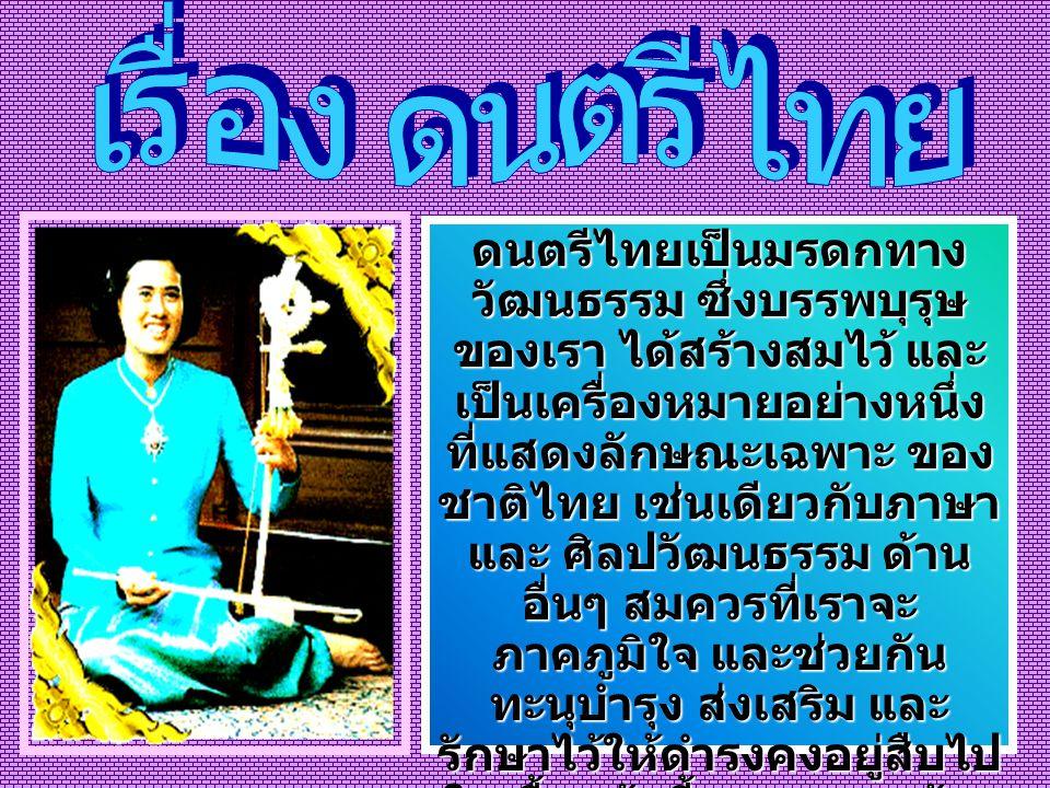 เรื่อง ดนตรีไทย