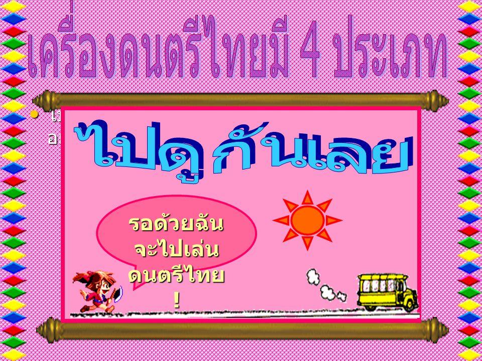 รอด้วยฉันจะไปเล่นดนตรีไทย !