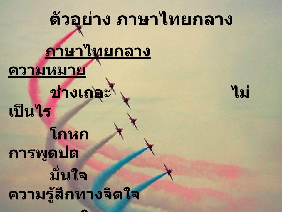 ตัวอย่าง ภาษาไทยกลาง