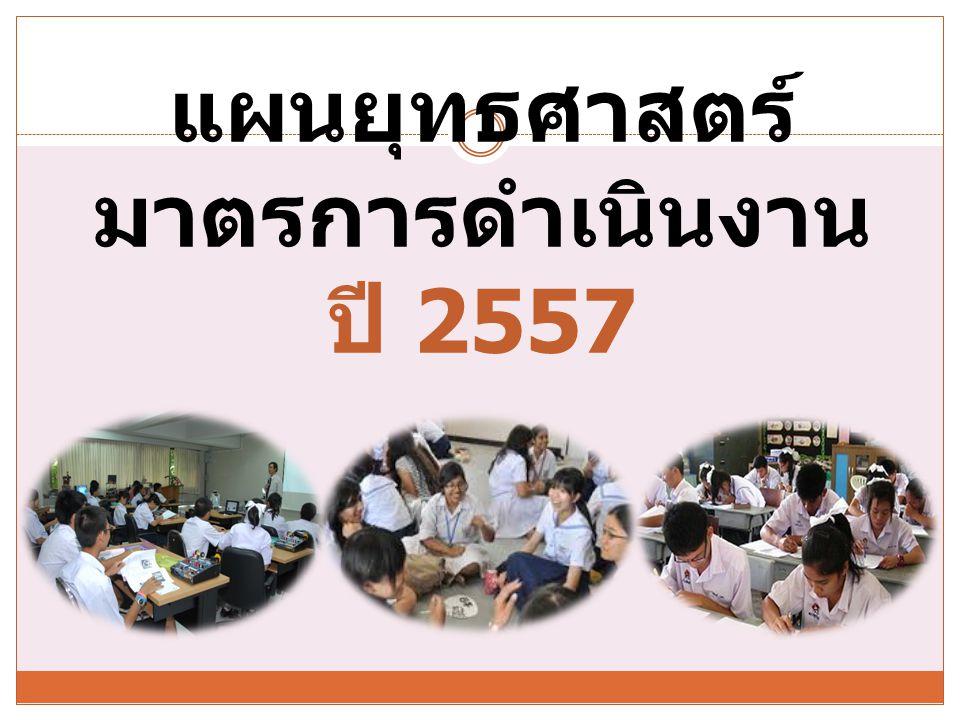 แผนยุทธศาสตร์ มาตรการดำเนินงาน ปี 2557