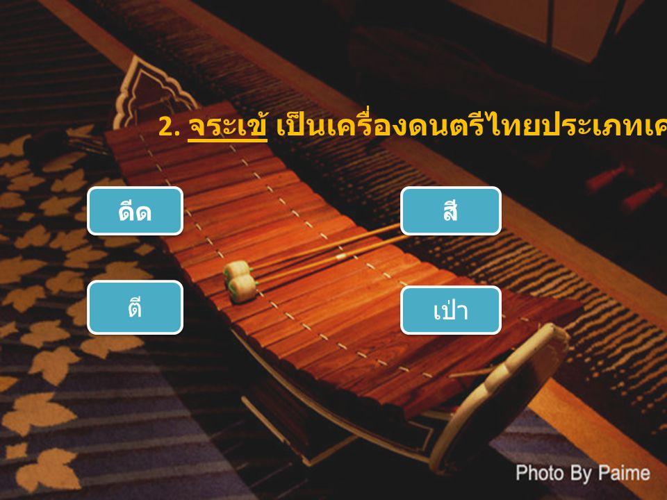 2. จระเข้ เป็นเครื่องดนตรีไทยประเภทเครื่อง