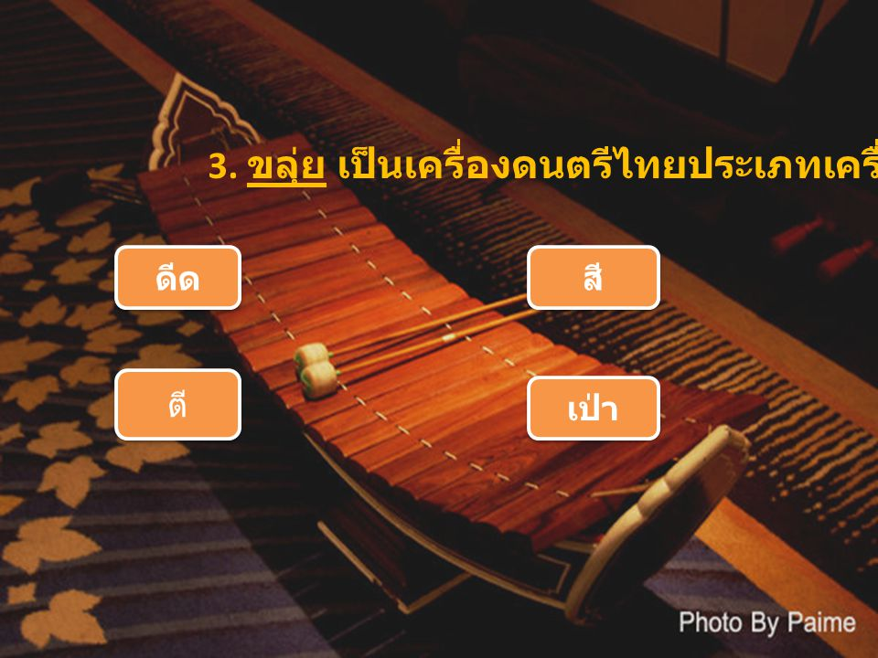 3. ขลุ่ย เป็นเครื่องดนตรีไทยประเภทเครื่อง