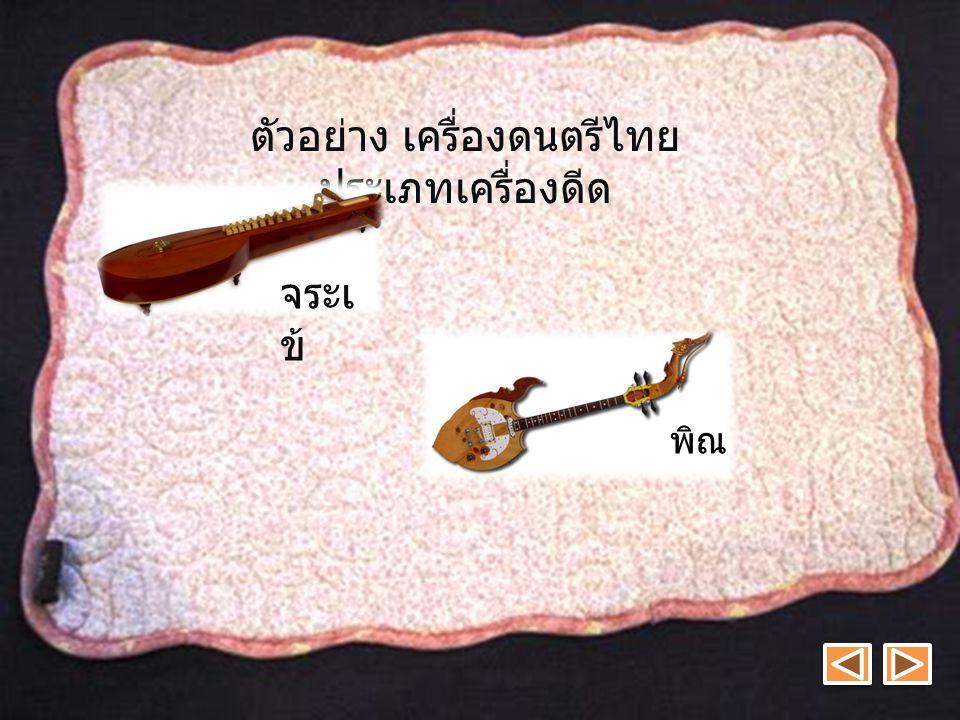 ตัวอย่าง เครื่องดนตรีไทย ประเภทเครื่องดีด