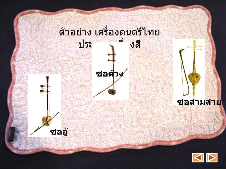 ตัวอย่าง เครื่องดนตรีไทย ประเภทเครื่องสี