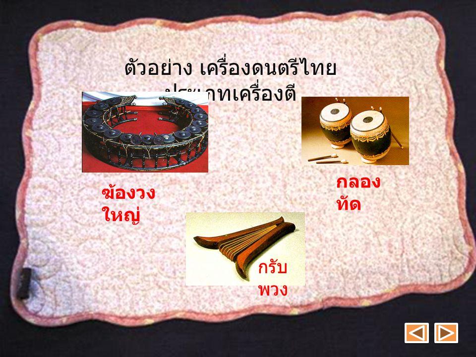 ตัวอย่าง เครื่องดนตรีไทย ประเภทเครื่องตี