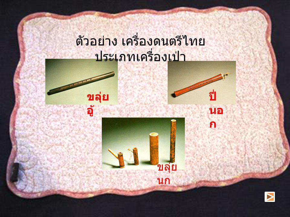 ตัวอย่าง เครื่องดนตรีไทย ประเภทเครื่องเป่า