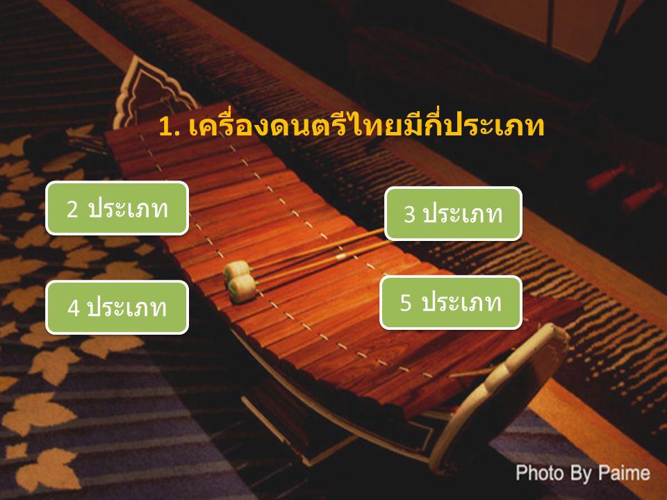 1. เครื่องดนตรีไทยมีกี่ประเภท