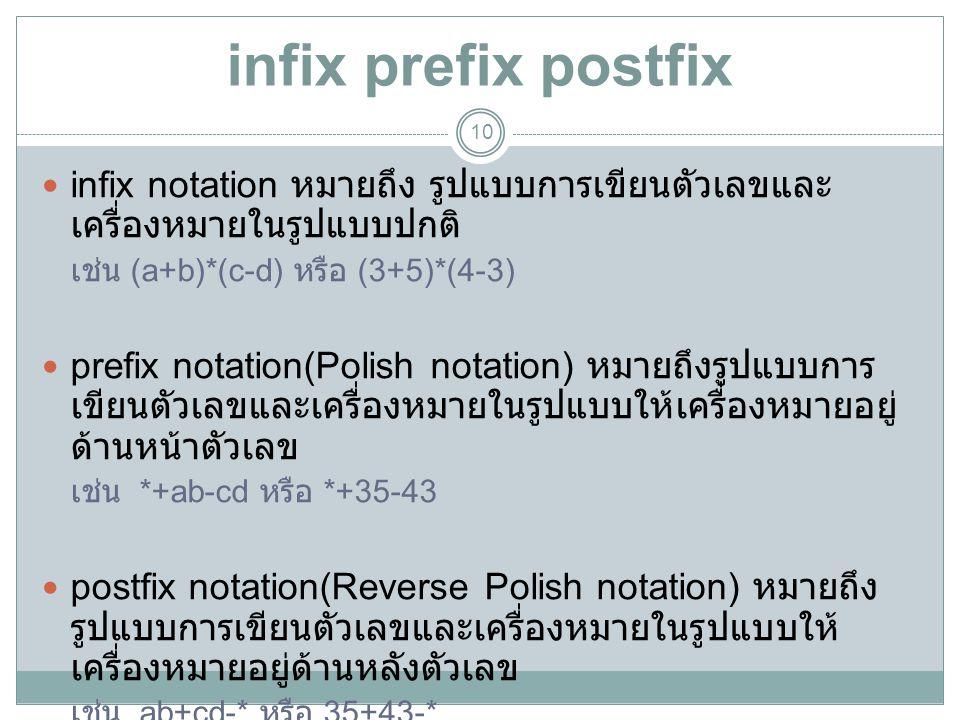 infix prefix postfix infix notation หมายถึง รูปแบบการเขียนตัวเลขและเครื่องหมายในรูปแบบปกติ เช่น (a+b)*(c-d) หรือ (3+5)*(4-3)