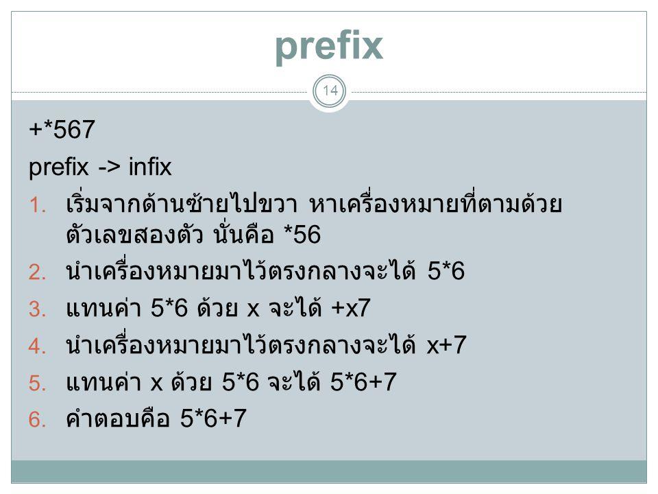 prefix +*567 prefix -> infix