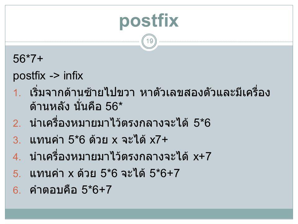 postfix 56*7+ postfix -> infix