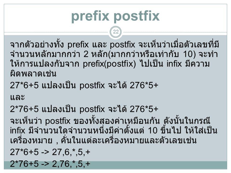 prefix postfix