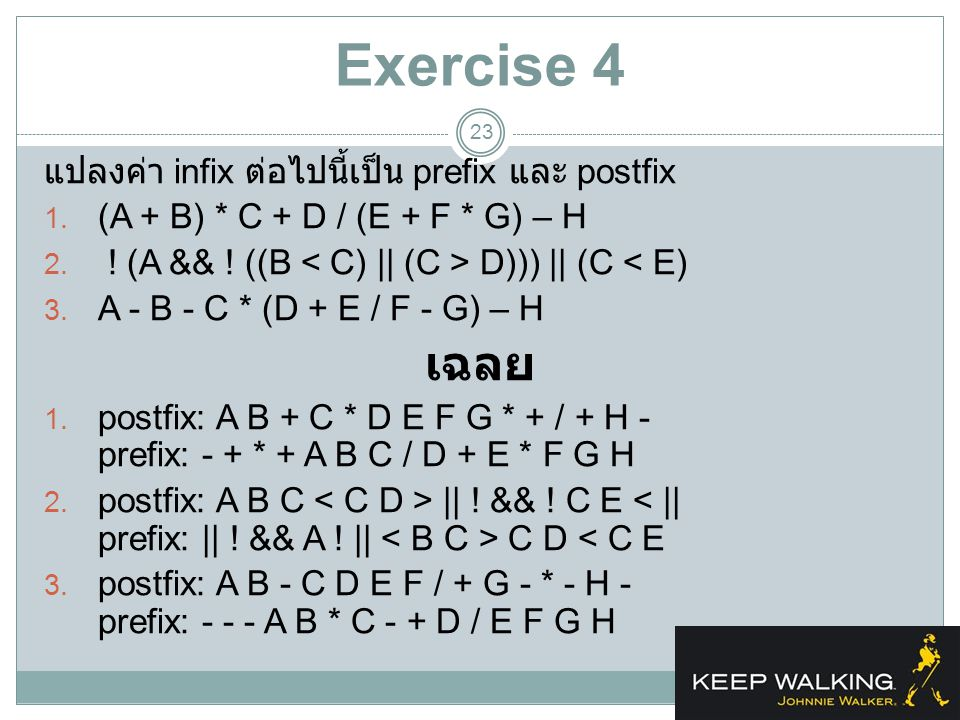 Exercise 4 เฉลย แปลงค่า infix ต่อไปนี้เป็น prefix และ postfix