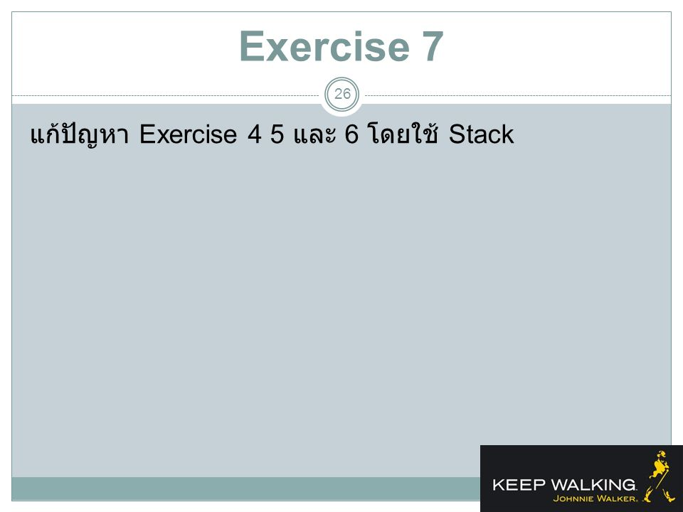 Exercise 7 แก้ปัญหา Exercise 4 5 และ 6 โดยใช้ Stack
