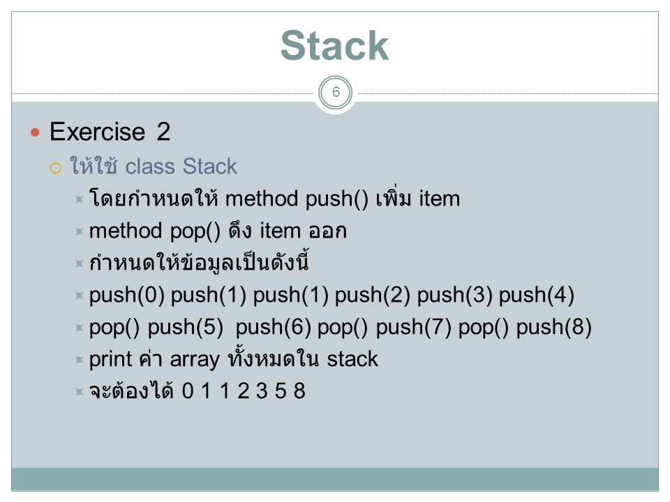 Stack Exercise 2 ให้ใช้ class Stack