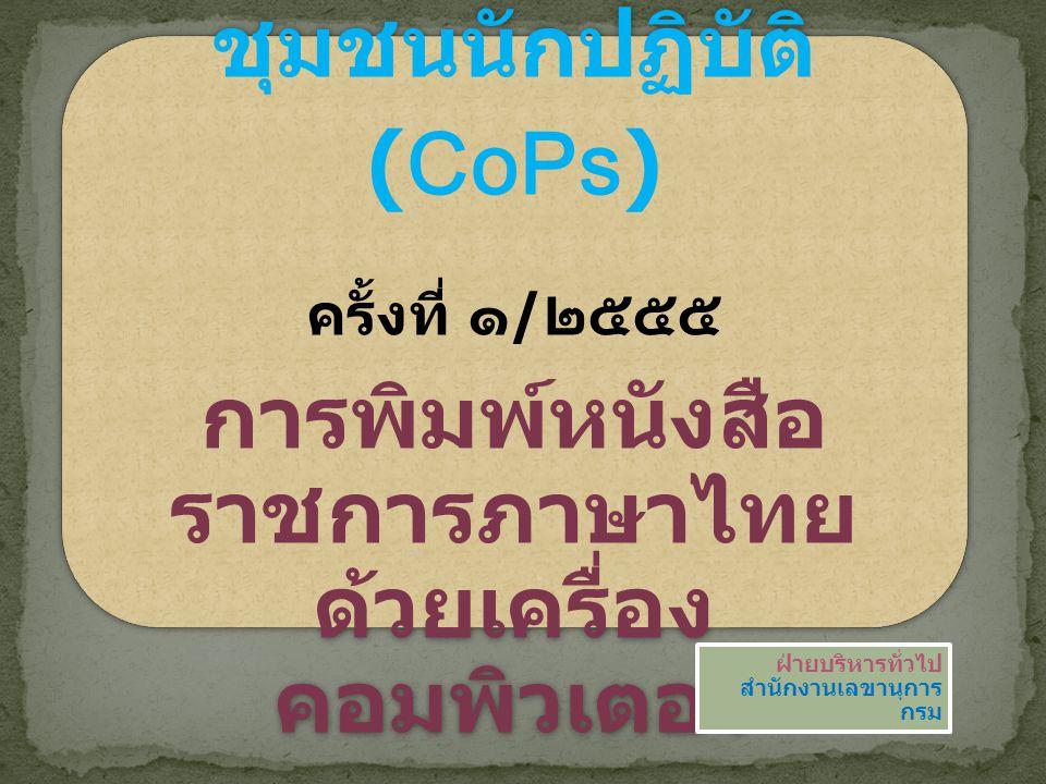 ชุมชนนักปฏิบัติ (CoPs)