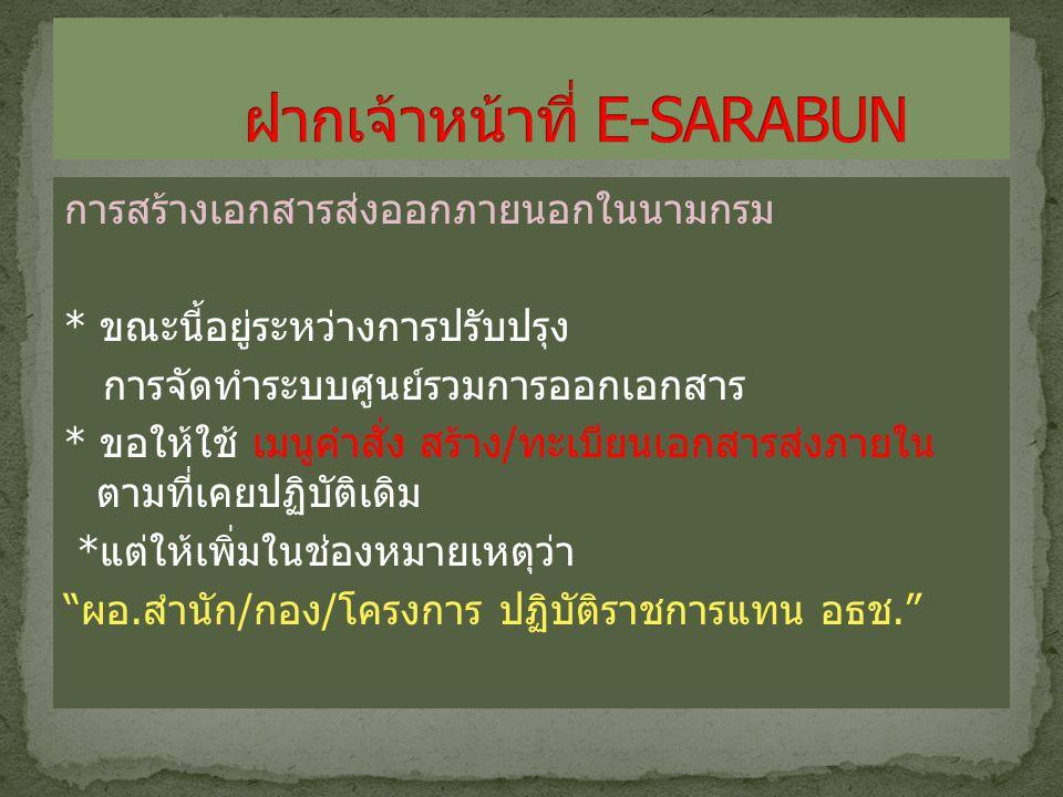 ฝากเจ้าหน้าที่ E-SARABUN