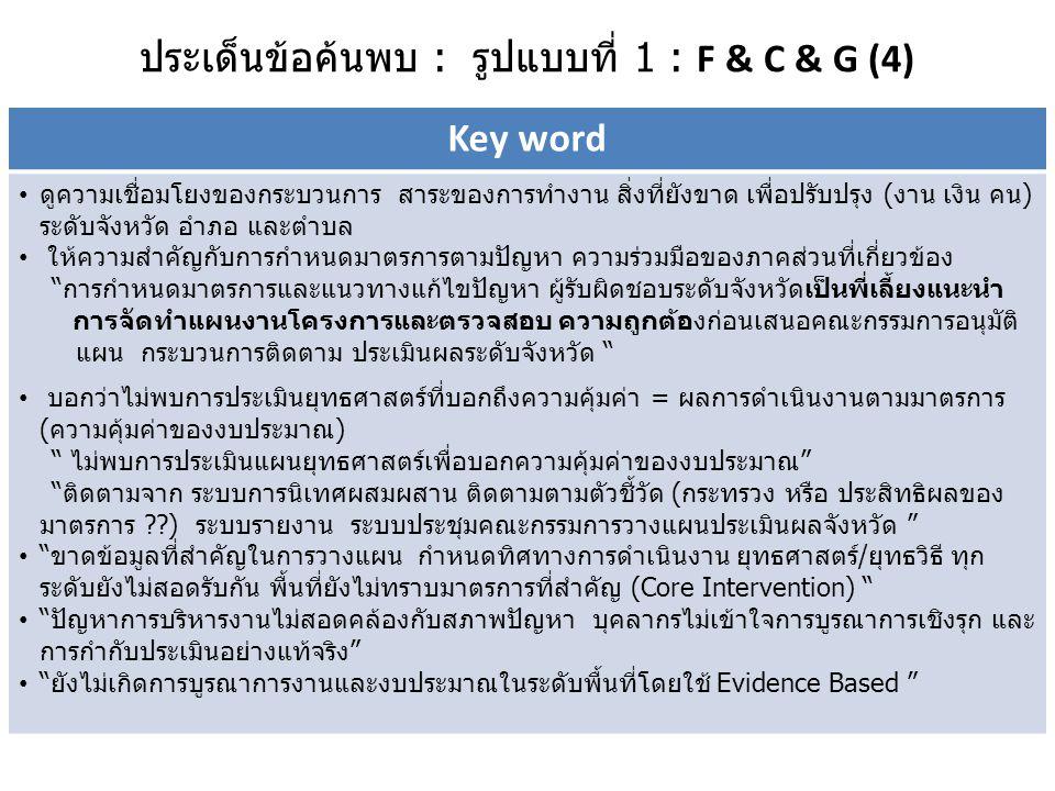 ประเด็นข้อค้นพบ : รูปแบบที่ 1 : F & C & G (4)