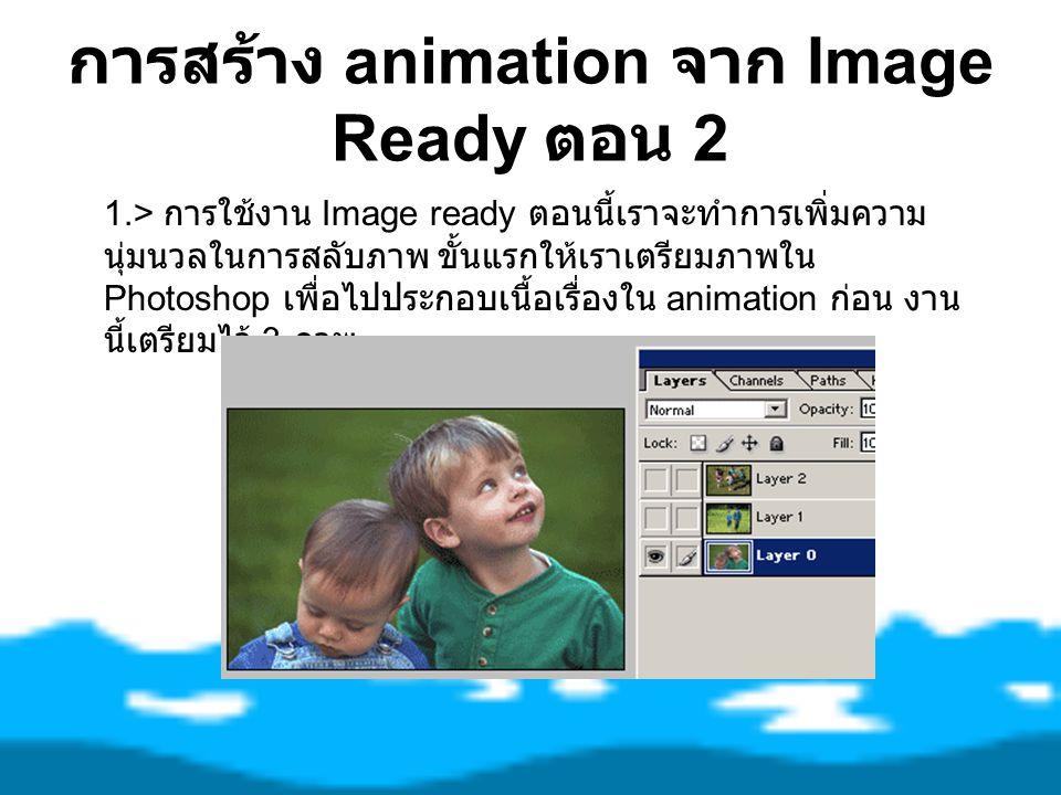 การสร้าง animation จาก Image Ready ตอน 2