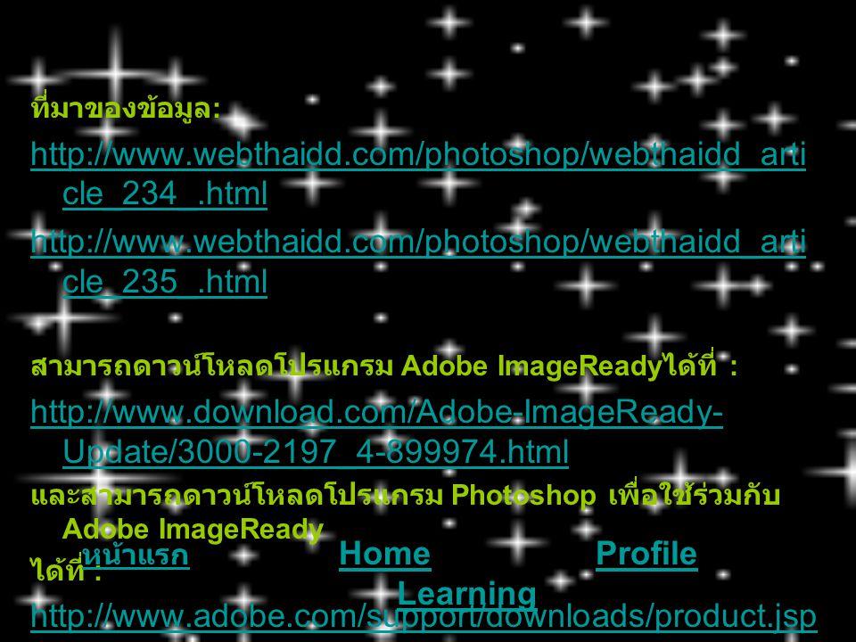 หน้าแรก Home Profile Learning