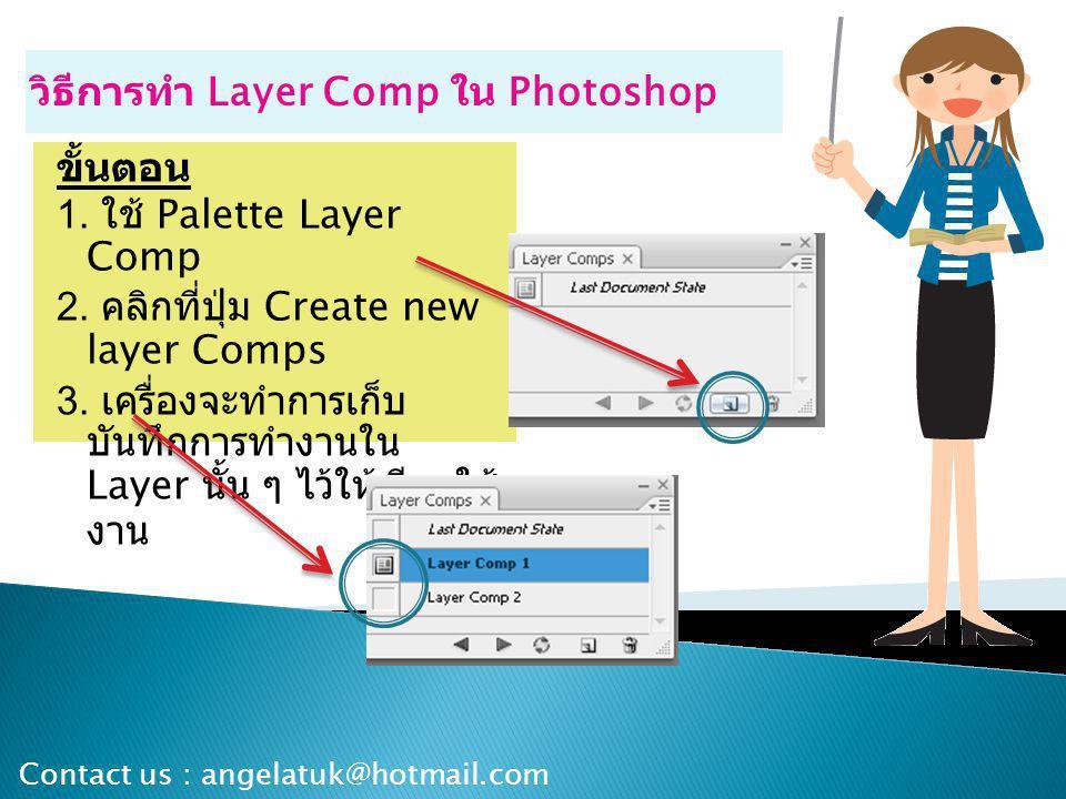 วิธีการทำ Layer Comp ใน Photoshop