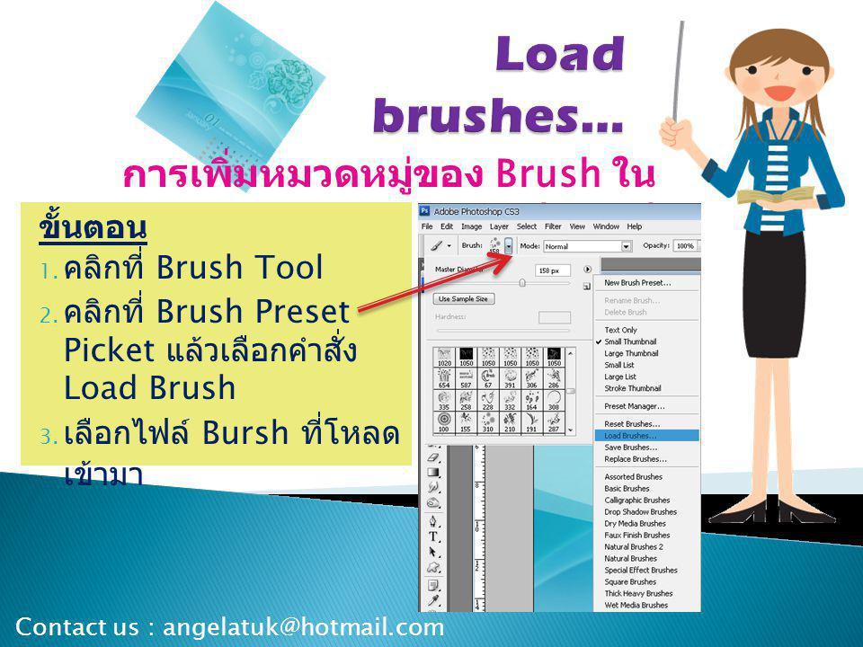 การเพิ่มหมวดหมู่ของ Brush ใน Brush Tool