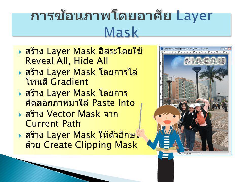 การซ้อนภาพโดยอาศัย Layer Mask