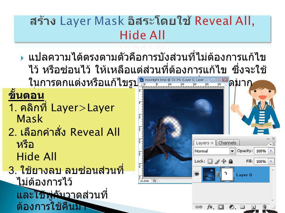 สร้าง Layer Mask อิสระโดยใช้ Reveal All, Hide All