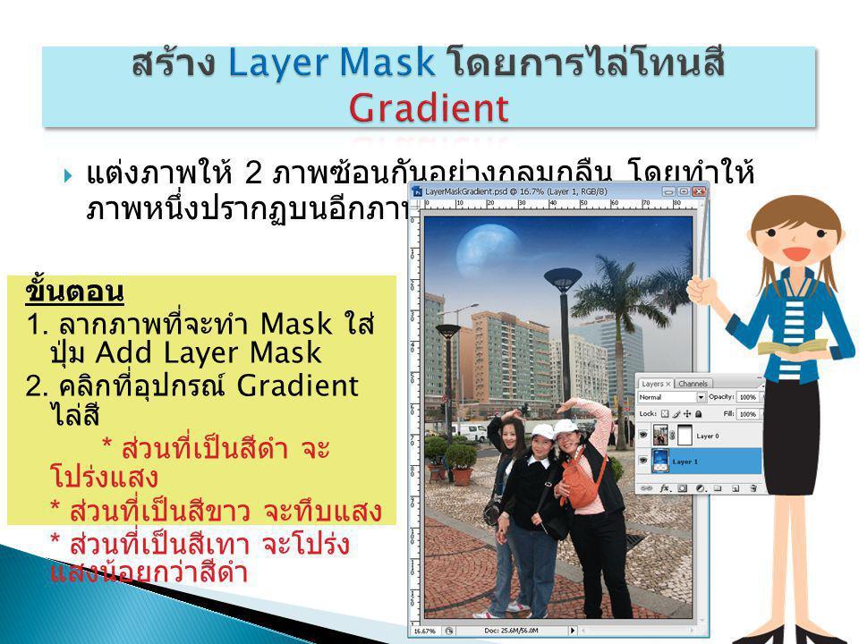 สร้าง Layer Mask โดยการไล่โทนสี Gradient