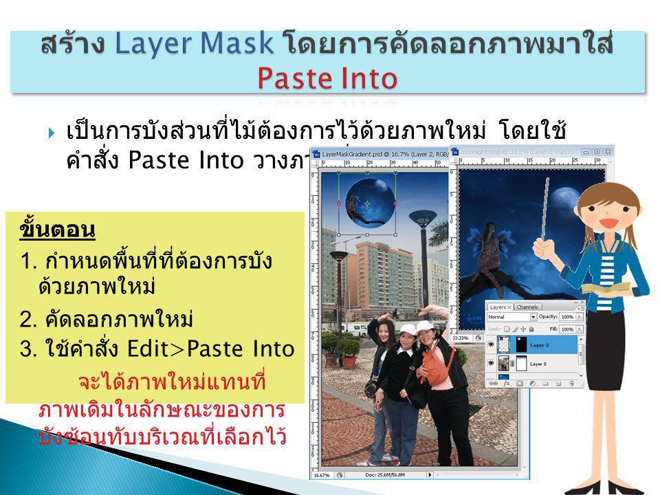 สร้าง Layer Mask โดยการคัดลอกภาพมาใส่ Paste Into