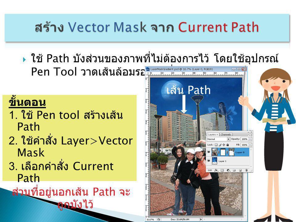 สร้าง Vector Mask จาก Current Path