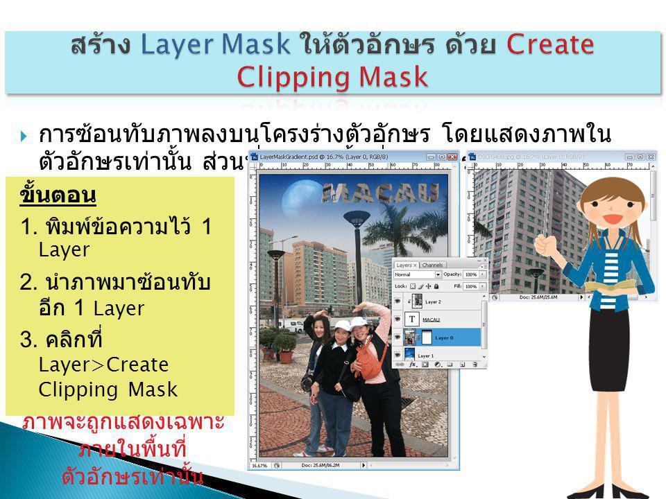 สร้าง Layer Mask ให้ตัวอักษร ด้วย Create Clipping Mask