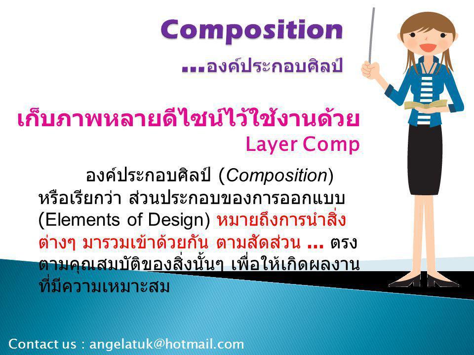 Composition…องค์ประกอบศิลป์