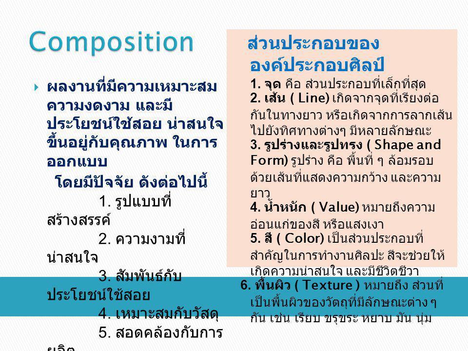 Composition ส่วนประกอบขององค์ประกอบศิลป์
