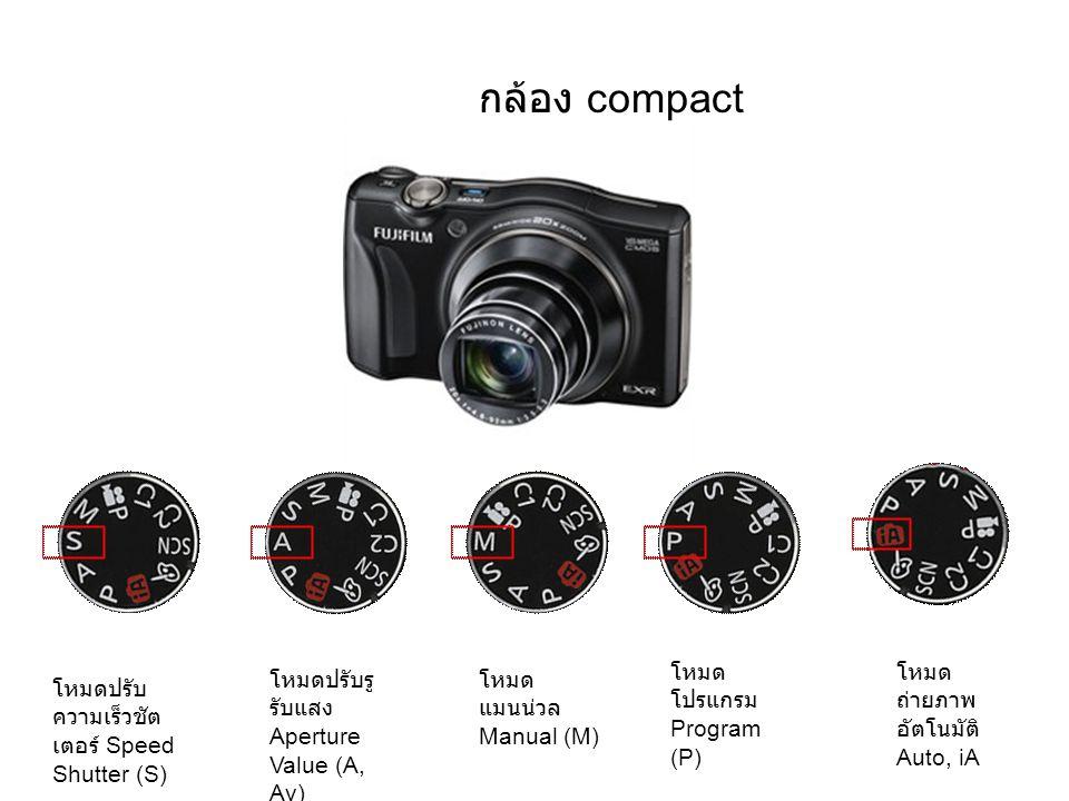 กล้อง compact โหมดโปรแกรม Program (P) โหมดถ่ายภาพอัตโนมัติ Auto, iA