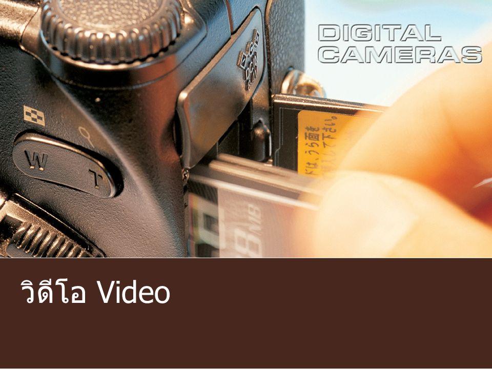 วิดีโอ Video