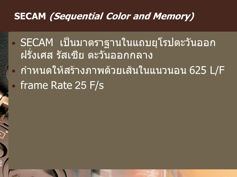 SECAM (Sequential Color and Memory)