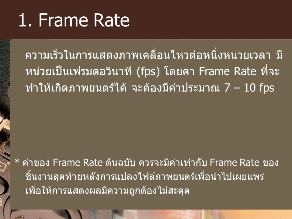 1. Frame Rate