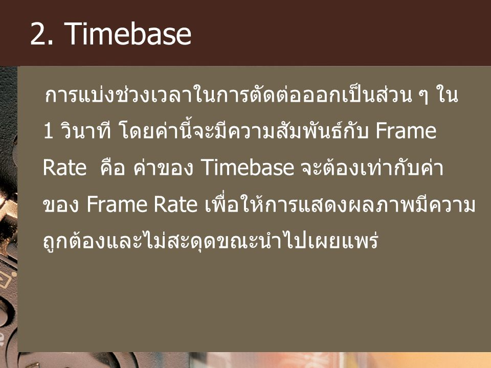 2. Timebase