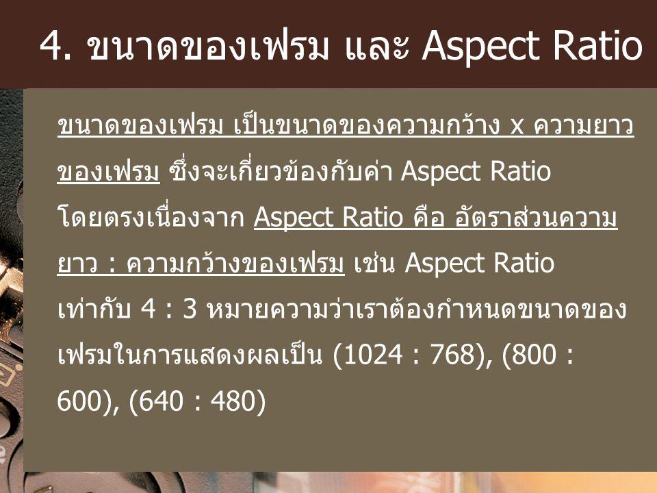 4. ขนาดของเฟรม และ Aspect Ratio