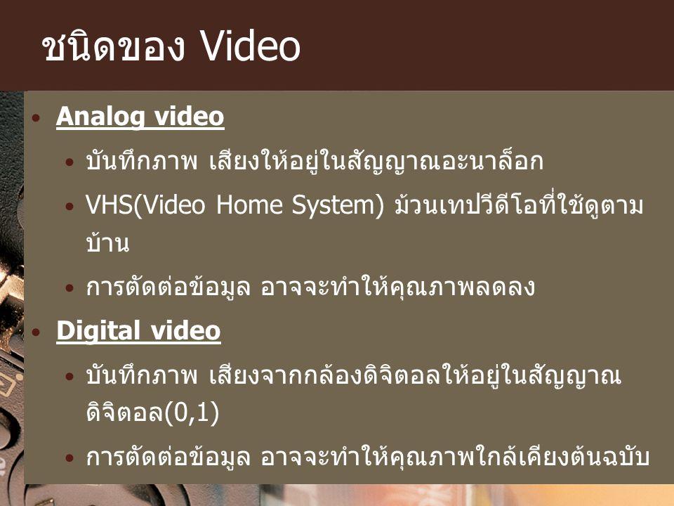 ชนิดของ Video Analog video บันทึกภาพ เสียงให้อยู่ในสัญญาณอะนาล็อก