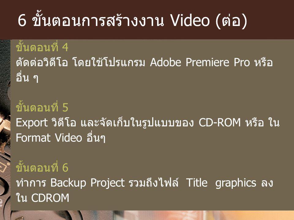6 ขั้นตอนการสร้างงาน Video (ต่อ)