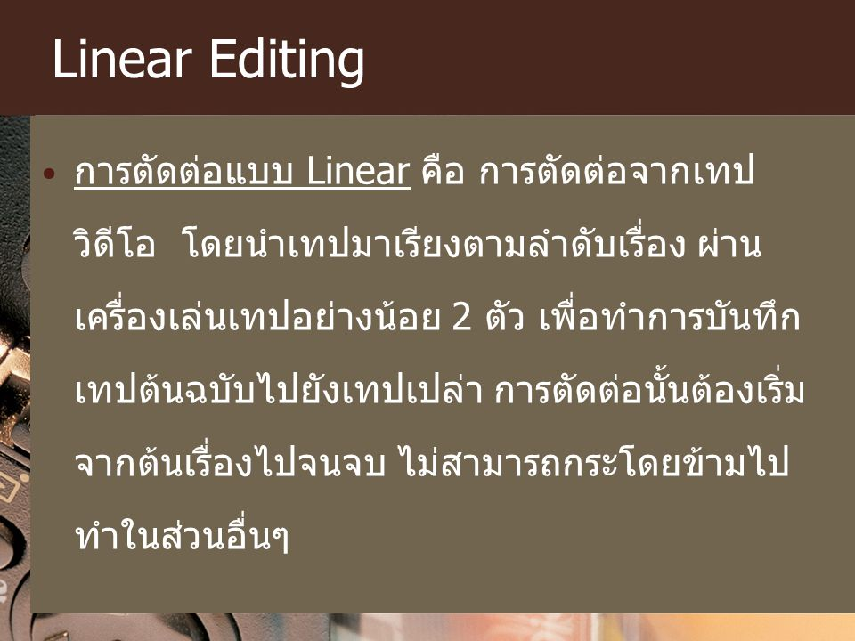 Linear Editing