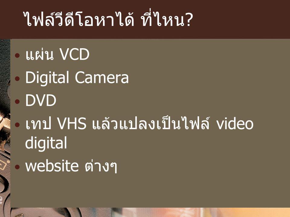 ไฟล์วีดีโอหาได้ ที่ไหน