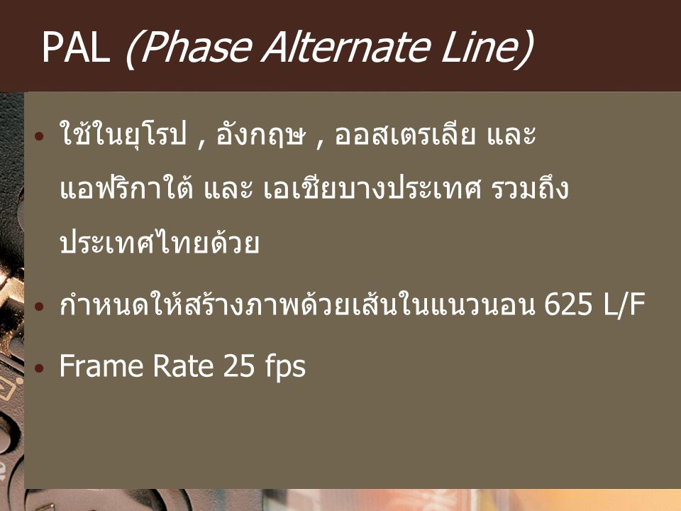 PAL (Phase Alternate Line)