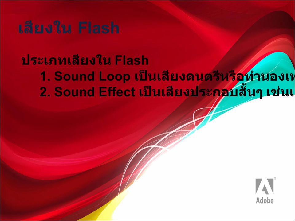 เสียงใน Flash ประเภทเสียงใน Flash