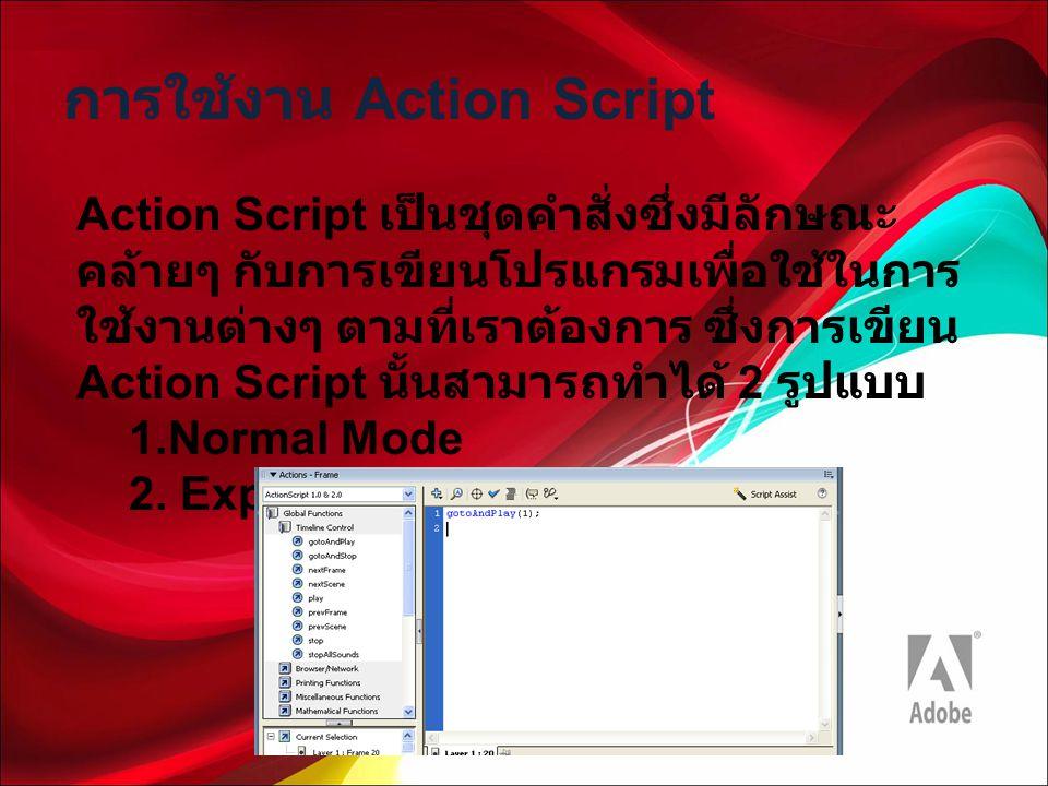 การใช้งาน Action Script