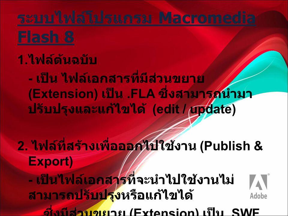 ระบบไฟล์โปรแกรม Macromedia Flash 8